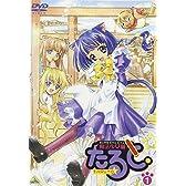 魔法少女猫たると 1 [DVD]