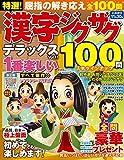 特選!漢字ジグザグデラックス Vol.11 (晋遊舎ムック)