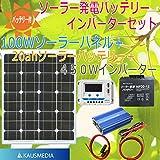 100Wソーラー発電 500Wインバーター 20Ahディープサイクルバッテリーセット