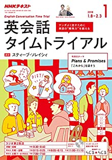 NHKラジオ 英会話タイムトライアル 2018年 1月号 [雑誌] (NHKテキスト)