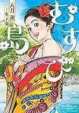 むすび島 ?浮世艶草子? (SPコミックス)