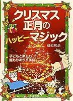 クリスマス・正月のハッピーマジック―子どもと楽しむ超もりあがり手品