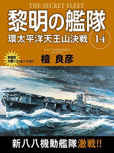 黎明の艦隊 14巻 環太平洋天王山決戦の詳細を見る