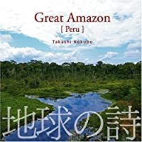 生命のアマゾン/Great Amazon(ペルー) [地球の詩3-3D自然音](サイバーフォニックCD付)