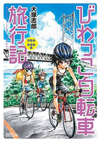 [大塚志郎] びわっこ自転車旅行記 第01-04巻
