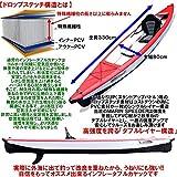 インフレータブル カヤック シングル艇 【MarineSpeeder330】 フィッシング カヌー ドロップステッチ構造 PVC2枚重ねダブルレイヤー 高耐久性 画像