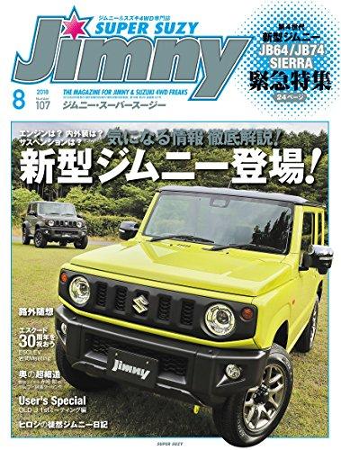 ジムニーSUPER SUZY 2018年 08月号
