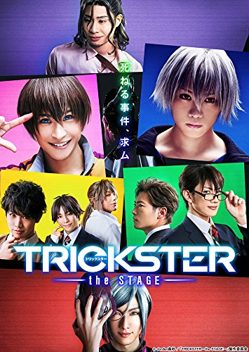 TRICKSTER~the STAGE~ [Blu-ray]