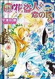 親愛なる花盗人へ恋の罠を ご主人様なシリーズ (ルルル文庫)