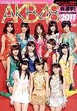 AKB48総選挙! 水着サプライズ発表2011 (集英社ムック) 画像