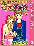 ぷらちなドロップス 3 (マーガレットコミックスDIGITAL)