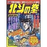 北斗の拳 2(野望を断つ涙!編) (Bunch world)
