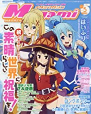Megami MAGAZINE 2016年 05 月号 [雑誌]