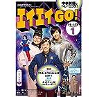 NHKテレビ エイエイGO! 2018年 1月号 [雑誌] (NHKテキスト)