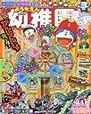 幼稚園 2018年 03 月号 雑誌