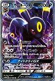 ポケモンカードゲーム サン&ムーン ブラッキーGX(RR) / コレクション ムーン(PMSM1M)/シングルカード