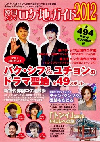 韓国ドラマロケ地ガイド2012