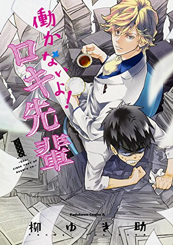 働かないよ!ロキ先輩 (1) (カドカワコミックス・エース)の詳細を見る
