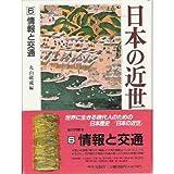 日本の近世 (第6巻) 情報と交通