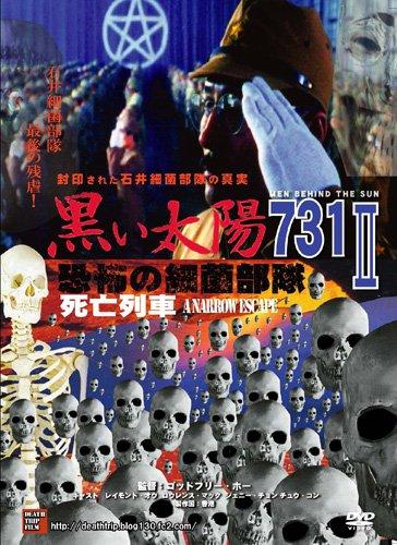 黒い太陽 恐怖の細菌部隊731 II 死亡列車 [DVD]DTF-004 -