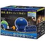 HOMESTAR ホームスター星空学習セット