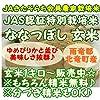 特別栽培米『ななつぼし』 1キロ玄米 『雨竜郡北竜町産』 JAS規格取得米
