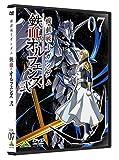 機動戦士ガンダム 鉄血のオルフェンズ 弐 7 [DVD]