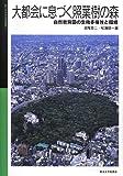 大都会に息づく照葉樹の森―自然教育園の生物多様性と環境 (国立科学博物館叢書)
