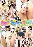 妹たちの秘密のオナニー 4時間 [DVD]