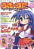 らき☆すた おきらくカーニバル (カドカワムック242)