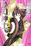 夢幻紳士 (冒険活劇篇5) (ハヤカワコミック文庫 (JA858))