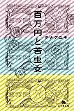 百万円と苦虫女 (幻冬舎文庫)