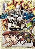 モンスターハンター EPISODE~novel.4 (ファミ通文庫)