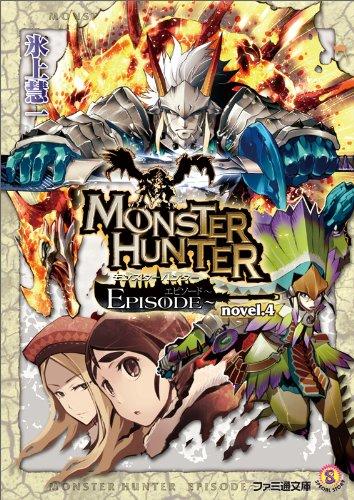モンスターハンター EPISODE~novel.4 (ファミ通文庫)の詳細を見る