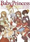 Baby Princess (3) (電撃コミックス)