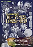 「和」の管楽器・打楽器の世界 篳篥、笙、龍笛、能管、篠笛、尺八、邦楽囃子、能楽小鼓、和太鼓などの13人の奏者が明かす