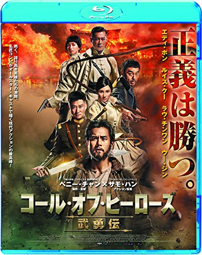 コール・オブ・ヒーローズ/武勇伝 [Blu-ray]