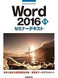 Word 2016 応用 セミナーテキスト