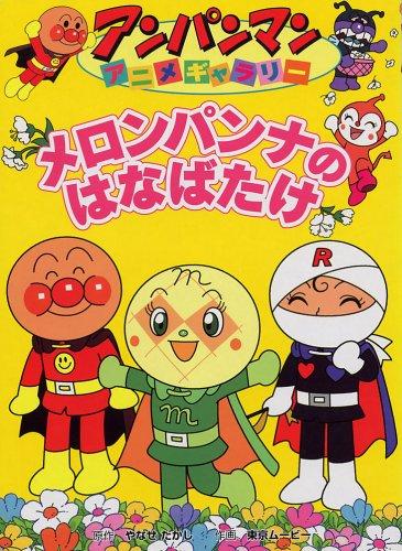 アンパンマンアニメギャラリー〈7〉メロンパンナのはなばたけ (アンパンマンアニメギャラリー (7))の詳細を見る