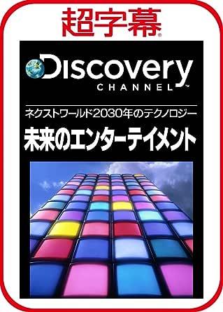 超字幕/Discoveryネクストワールド 2030年のテクノロジー:未来のエンターテイメント|ダウンロード版
