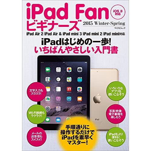 iPad Fan ビギナーズ 2015 Winter-Spring ~iPad Air 2/iPad Air & iPad mini 3/iPad mini 2/iPad mini対応~ (マイナビムック)