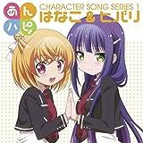 あんハピ♪キャラクターソングシリーズ1 画像
