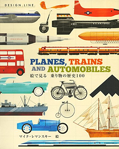 PLANES,TRAINS AND AUTOMOBILES 絵で見る 乗り物の歴史100の詳細を見る