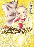 黄金色のカノン / 石塚 夢見 のシリーズ情報を見る