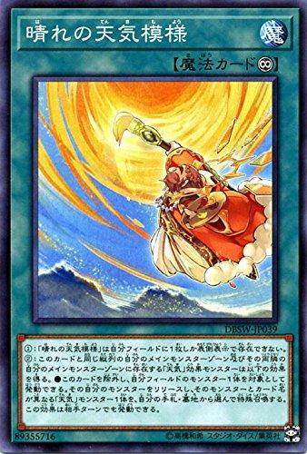 遊戯王/晴れの天気模様(ノーマル)/デッキビルドパック スピリット・ウォリアーズ
