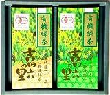 有機緑茶 吉四六の里 詰め合わせ (80g×2) T-003