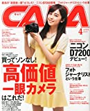 CAPA(キャパ) 2015年 04 月号 [雑誌]