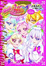 上北ふたごの漫画版「HUGっと!プリキュア」第2巻が3月発売