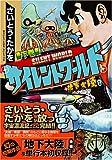 サイレントワールド+地下大陸【下】 (マンガショップシリーズ 169)