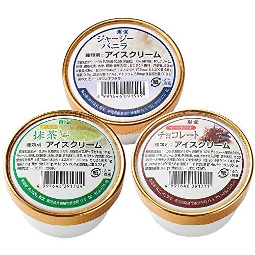財宝 アイス 詰め合わせ バニラ 抹茶 チョコレート 90ml×12個(各4個)